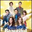 魂の熱唱・平原綾香さんが光る!傑作ミュージカルの誕生「Beautiful」!