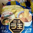 "09/23 西友中河原店で5個入り""本体価格""298円也💰"