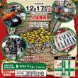 レトロ倉庫(17日)大阪難波神社