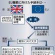 英国EU離脱、国民の支配層への拒絶~イアン・ブレマーを手懸りに