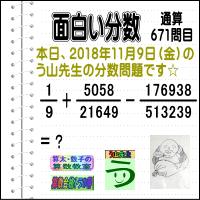 解答[う山先生の分数]【分数671問目】算数・数学天才問題[2018年11月9日]Fraction