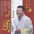 笑福亭風喬独演会@久留米座(2019.1.5.)