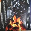 いよいよ!本日(o^^o)劇団京芸さんの公演!