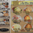 肉と野菜のあんかけラーメン/中国菜館 聡集苑(津市八町)