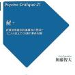 解 Psycho Critique 17