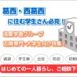 学生さん向け物件特集ページ!