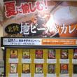 JR金沢駅に能登牛カレー初登場!