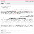 日立、広州に電気自動車用モーター製販会社を設立。