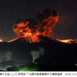 新燃岳本格的なマグマ噴火は前兆か?「スーパー南海地震」は2年以内に起きる!噴火と連動する巨大地震