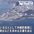 『沖縄県民投票』に全ての沖縄県民が等しく参加できるよう、沖縄県内全市町村で実施されることを求めます!