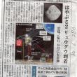 ゼロ磁場 西日本一 氣パワー 引き寄せスポット ハヤブサ2号新宇宙時代の幕開け(7月6日)