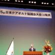 「日本クアオルト協議会大会in珠洲」開会