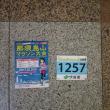 那須烏山マラソン大会