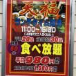 食べ放題 台湾料理天福/ゆめタウン高梁店