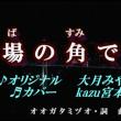 ♬・酒場の角で /大月みやこ// kazu宮本