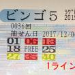 ビンゴ5第36回の購入数字と抽選結果