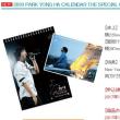 『2018 PARK YONG HA CALENDAR~THE SPECIAL GIFT』告知頁&1年前記事「デビュー記念日の六本木麻布巡り&東京イベの日の有楽町スタバ」