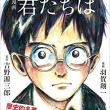 吉野源三郎   (著) 羽賀翔一 (イラスト)  漫画 君たちはどう生きるか
