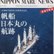 日本丸・氷川丸の歴史を知ろう!