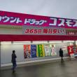 コスモスが出来たので業務用スーパーが閉店に成りました