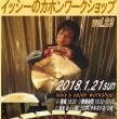 今夜開催!イッシーのカホンワークショップ vol.23