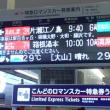 小田急電鉄 ロマンスカー