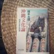 レコーディング室と沖縄文化論
