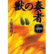 獣の奏者 【探求編】 【完結編】・・・・上橋 菜穂子