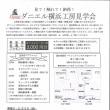 11月度 横浜工房見学会のお誘い