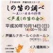 30年度 芦屋市民ステージ <第7回 しの笛の調べ~美しい日本の抒情 >