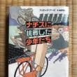 """""""ナチスに挑戦した少年たち""""を読む"""