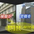 高知県の所得税法違反を納税者に知らせてください