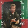 京都春秋座で志の輔を聞く