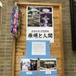 德島県庁で「原爆パネル展」はじまる