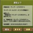 10/18 Thu 本日の日課