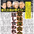 意味深会合で話し合われたこと/歴代首相が勢ぞろい 森・小泉・麻生・安倍・・・日刊ゲンダイ