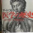『アートで見る医学の歴史』 優れたアート作品集にして、最良の医学史入門書