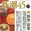 『新潮45』「そんなにおかしいか杉田水脈論文」を読む