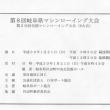 第8回岐阜県マシンローイング大会