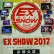 速野GG木曜会コンペ! PM: EXILE SHOW 2017・MIRAIが招待!