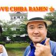 【フェイスブックの公開グループ】千葉ラーメンミュージアム2周年記念ビデオクリップ先行公開!