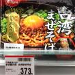 日清まぜ麺の匠・台湾まぜそば