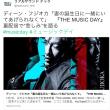 WEB ひろいよみ〜THE MUSIC DAY
