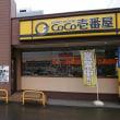 CoCo壱のガンダムフェア