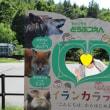 3年ぶり~旭山動物園へ