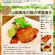 山椒風味の豚の味噌漬け
