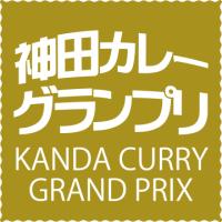 神田カレーグランプリ2018!