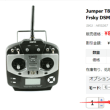 5%off-Jumper T8SG マルチプロトコル 2.4G 10CH 小型送信機 Flysky Frsky DSM2 Walkera Devo Futaba