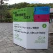札幌国際芸術祭。あと12日、どの会場に急ぐべきか