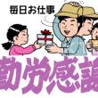 今日は日本は勤労感謝の日で祝日です。奥さんに感謝します。